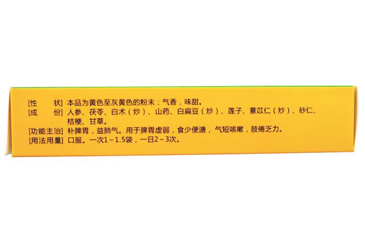 立效 参苓白术散 6克×6袋/盒