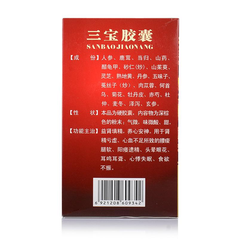 佰年龄 三宝胶囊 0.3克×20粒/盒