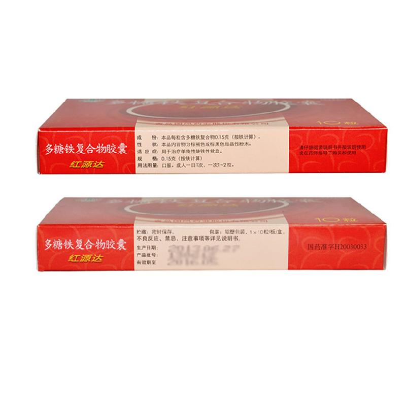 国风 红源达 多糖铁复合物胶囊 0.15g*10粒/盒