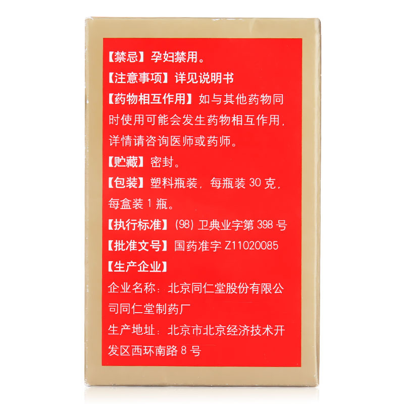 同仁堂 艾附暖宫丸 30g /瓶