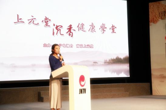上元堂沉香健康讲堂携手江宁电视台 助力健康文化