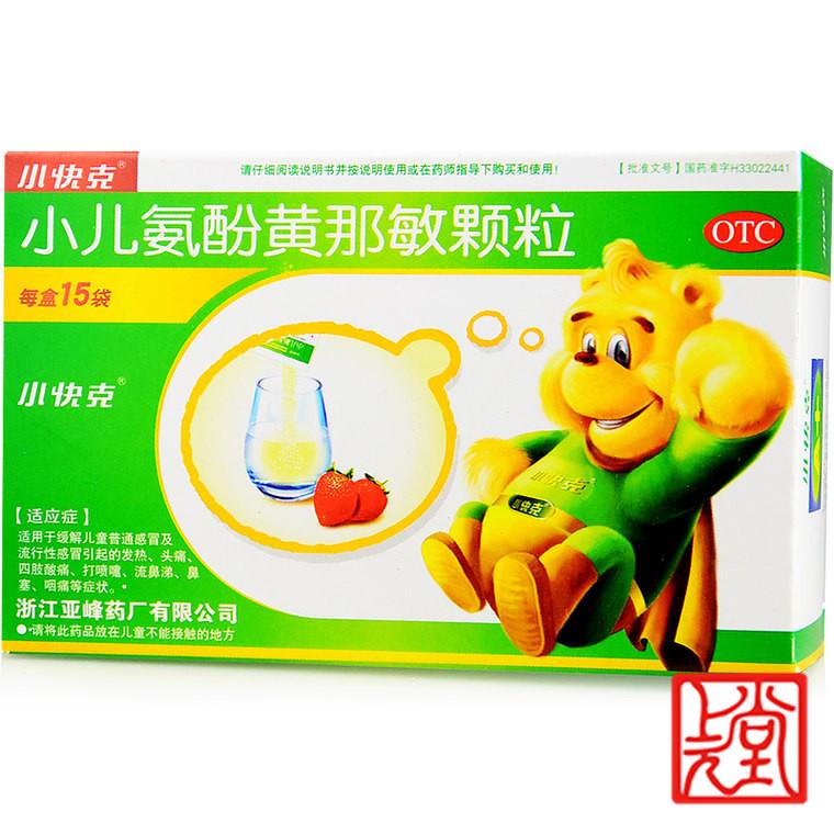 快克感冒药_小快克广告上说的精准用药是什么意思?-广告上说小快克感冒药 ...