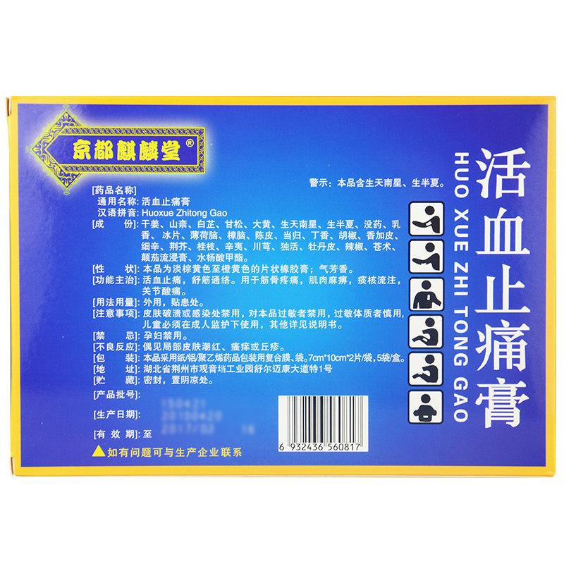 京都麒麟堂 活血止痛膏  7厘米×10厘米×10贴/盒