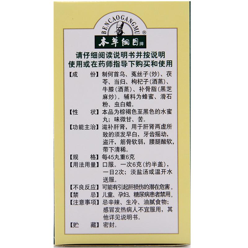 本草纲目 七宝美髯丸 60克/盒