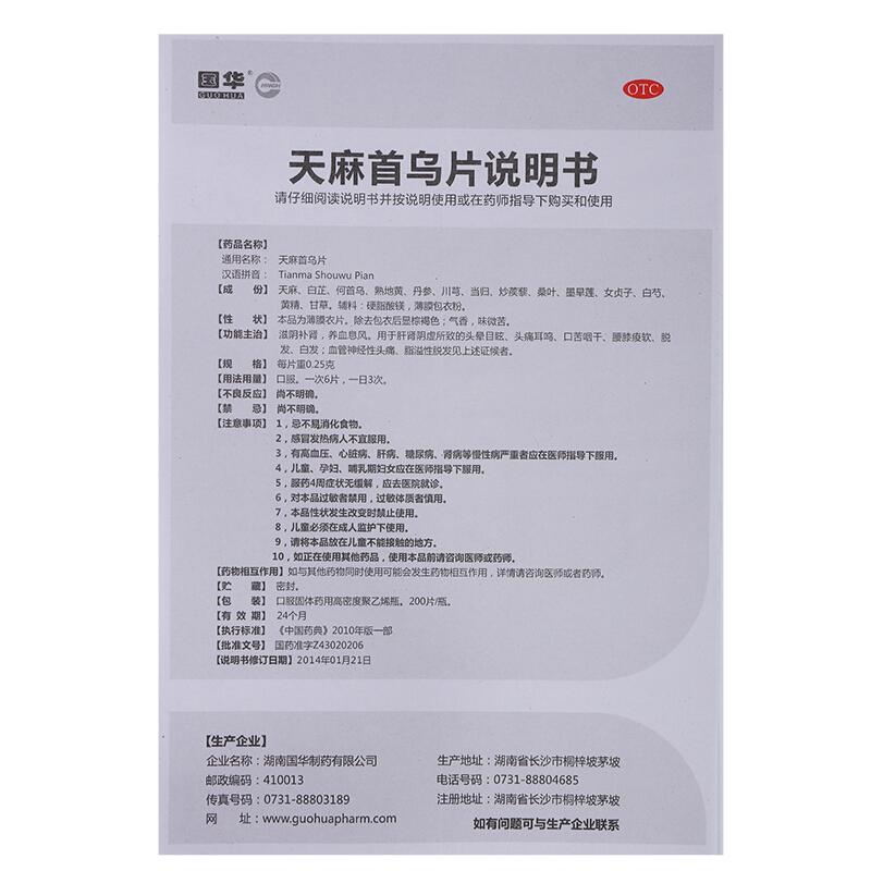 国华 天麻首乌片 薄膜衣片 0.25克×200片/盒