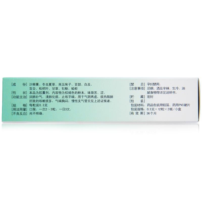 同济堂 虫草清肺胶囊 0.3克×24粒/盒