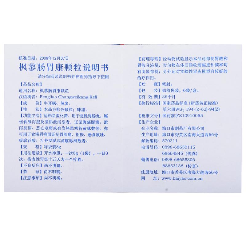 常为康 枫蓼肠胃康颗粒 8克×6袋/盒