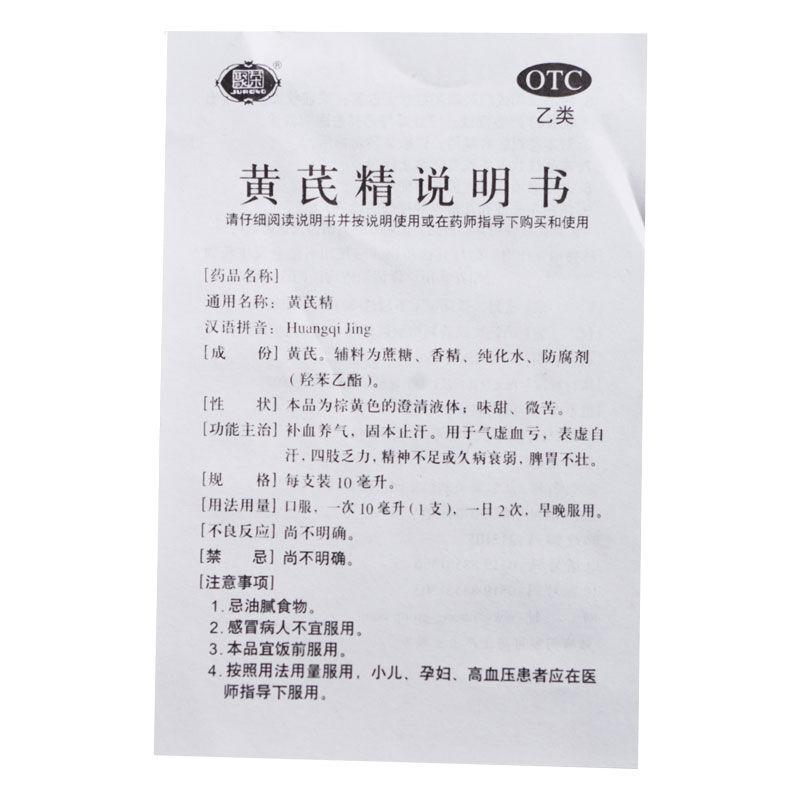 聚荣 黄芪精 10毫升×10支