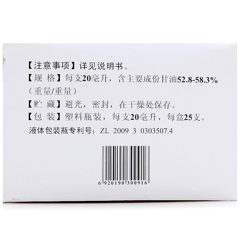 恒健  開塞露(含甘油)  20ml/支*25支一盒