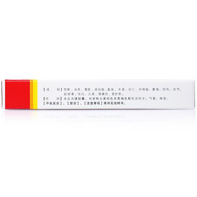 仙河制药 肠胃宁胶囊 0.3克×24粒/盒