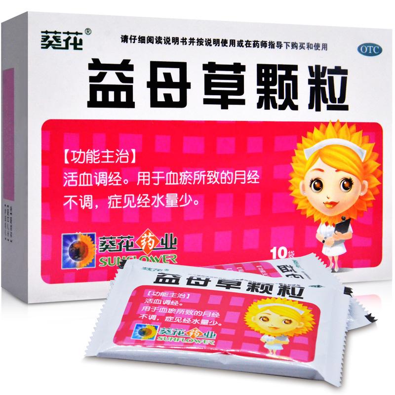 葵花 益母草颗粒 15g×10袋/盒