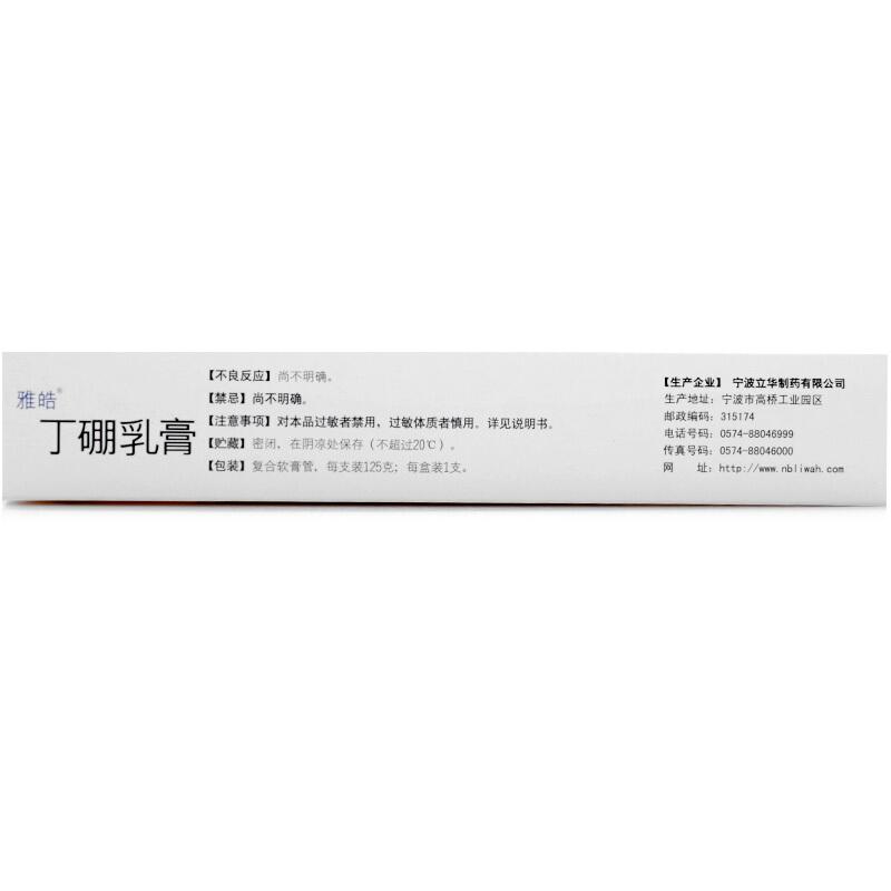 朗生 雅皓 丁硼乳膏 125克/盒