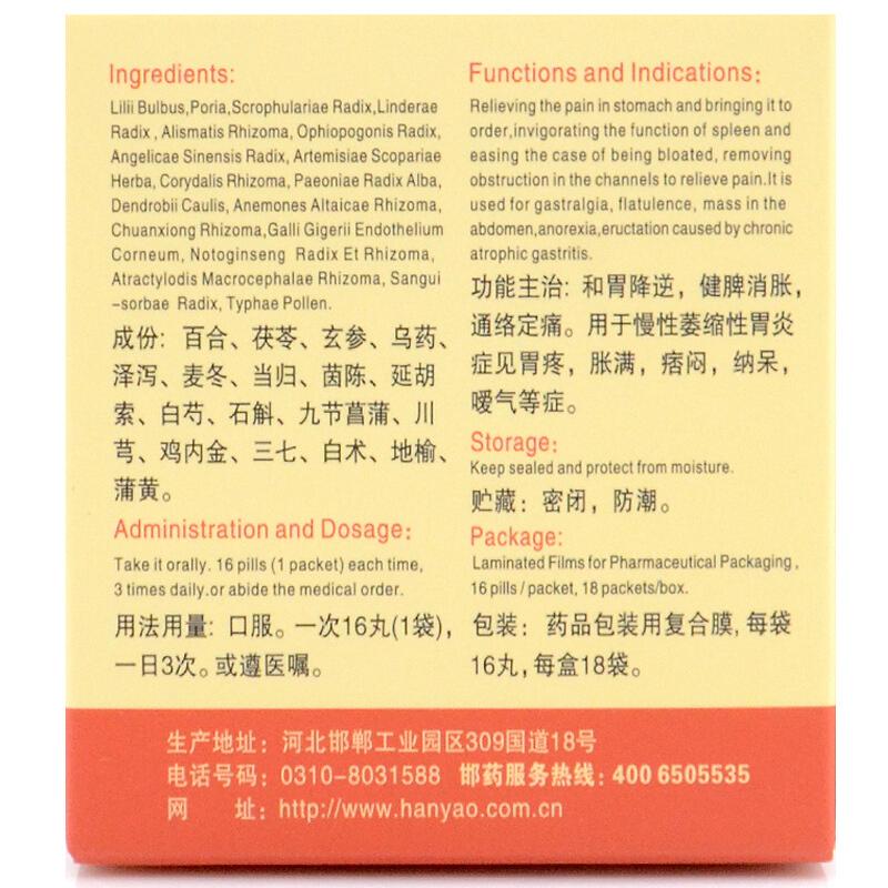 华山牌 摩罗丹(浓缩丸) 18袋/盒