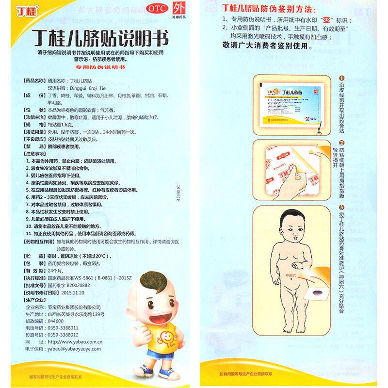 亚宝 丁桂儿脐贴 1.6克×5帖/盒