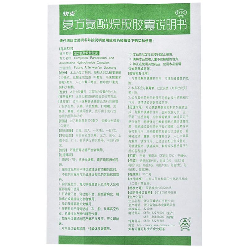 快克  复方氨酚烷胺胶囊 16粒/盒