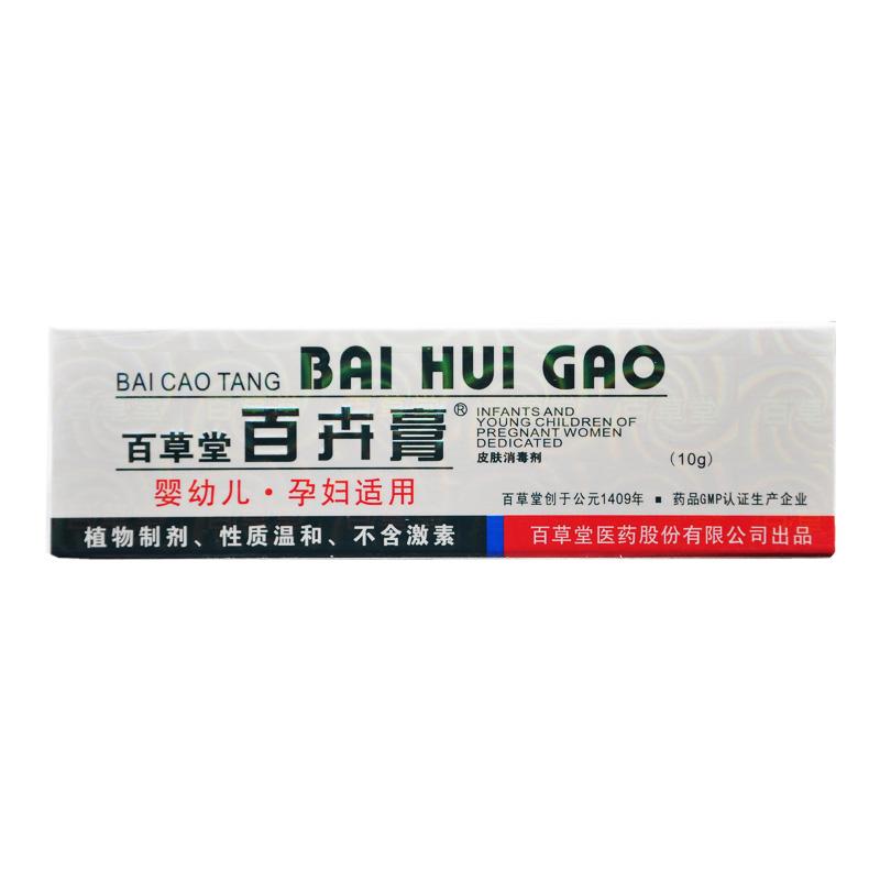 百草堂 百卉膏 皮肤消毒剂 10克/盒