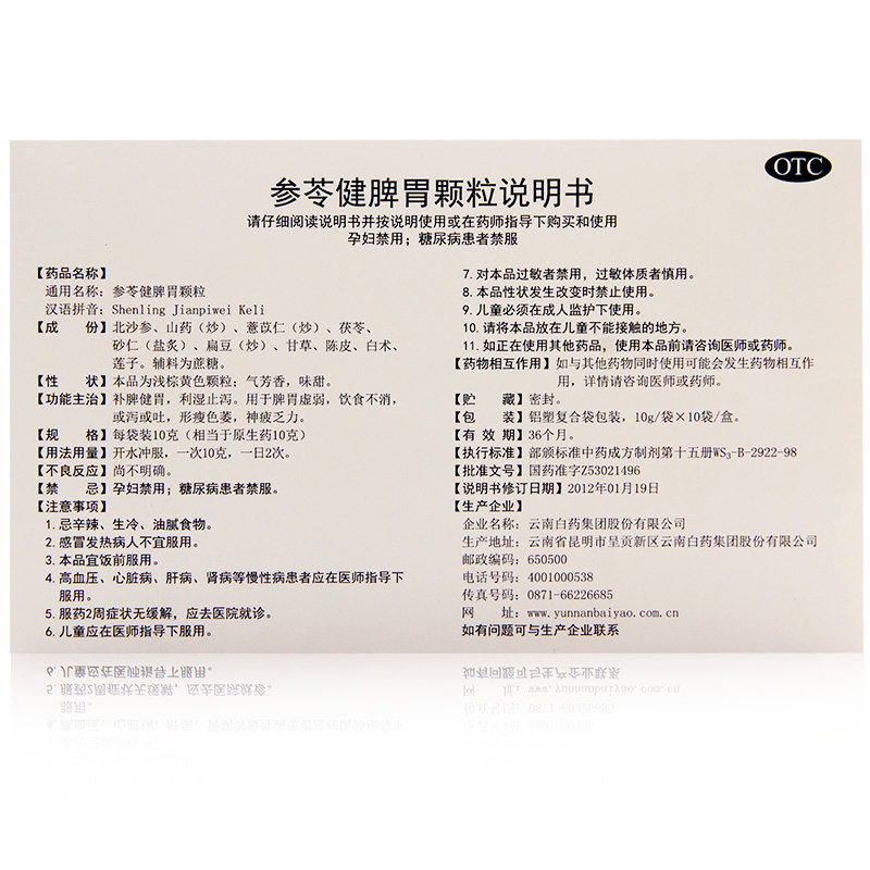 云南白药 参苓健脾胃颗粒 10g*10袋/盒