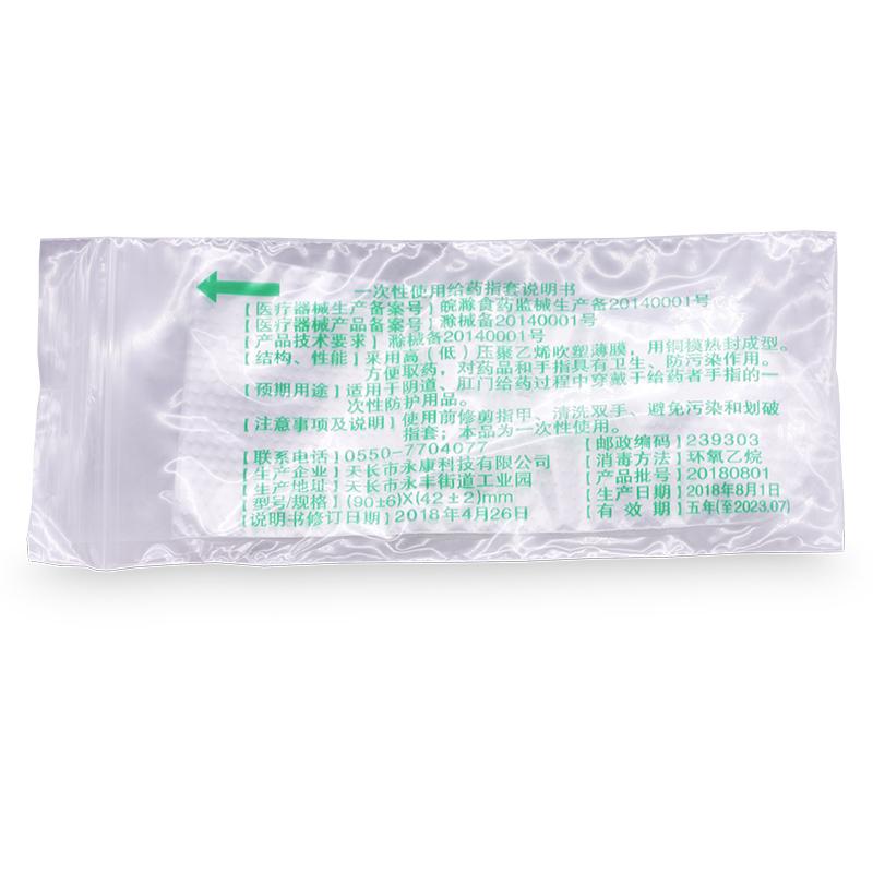 【循克源】替硝唑栓(0.2g*7粒)
